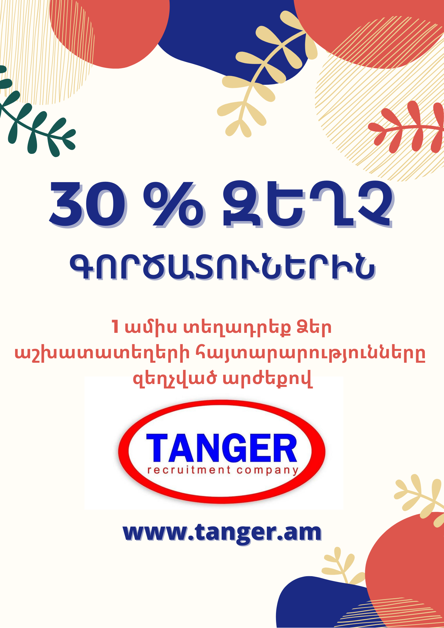 30% ԶԵՂՉ